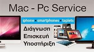 Υπηρεσιες και Επισκευες Υπολογιστων