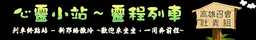 高雄召會社青組
