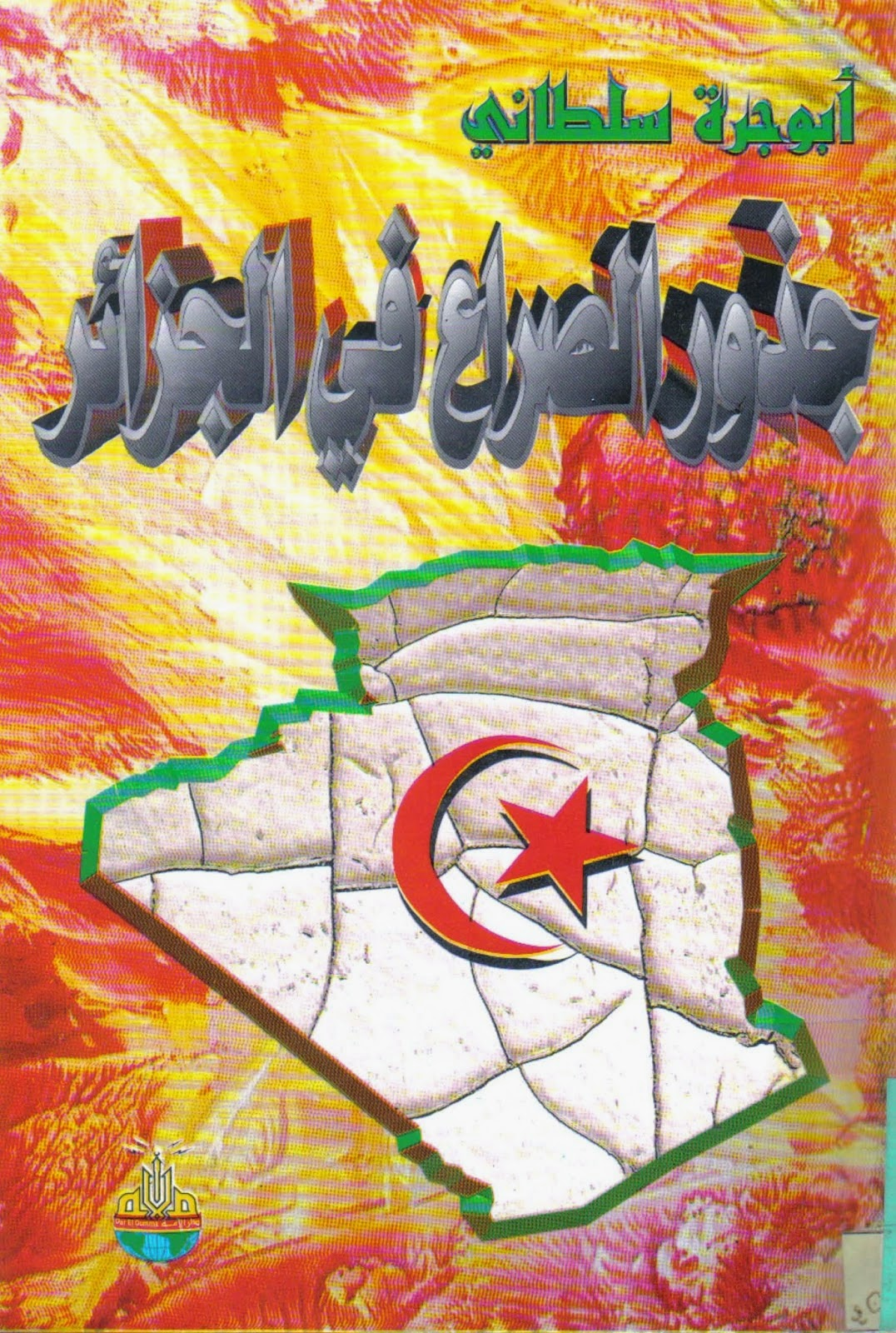 كتاب جذور الصراع في الجزائر لـ أبو جرة سلطاني