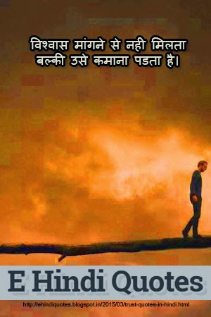 Trust Quotes in Hindi images