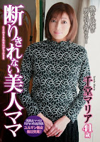 [KMDS-20218] 断りきれない美人ママ 千堂マリア