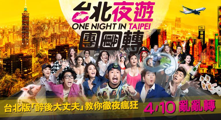 Một Đêm Ở Đài Bắc - One Night In Taipei (2015) HD Vietsub