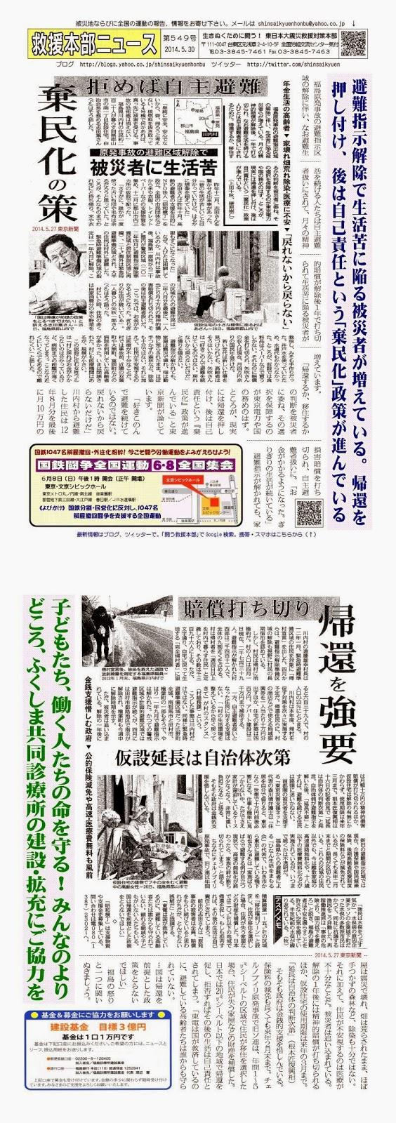 http://blogs.yahoo.co.jp/shinsaikyuenhonbu/12197549.html
