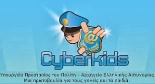Διαδικτυακή προστασία