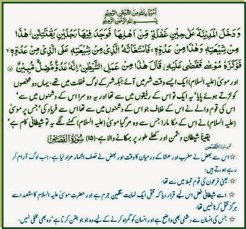 Daily Aayat, daily hadith, Daily Quran And Hadith, Daily Quran, Daily Quran And   Hadith, Islamic, Islamic   Content, Islamic Content, islam, Islam Besr Way,