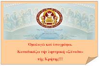 ΧΡΙΣΤΙΑΝΟΙ ΟΡΘΟΔΟΞΟΙ ΥΠΟΓΡΑΨΤΕ ΚΑΤΑ ΤΗΣ ΨΕΥΔΟΣΥΝΟΔΟΥ ΤΗΣ ΚΡΗΤΗΣ!!!