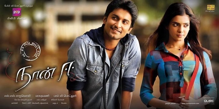 venkatadsamp eega movie releasing with 1200 prints on