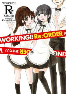 [高津カリノ] WORKING!! Re:オーダー