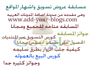 http://www.add-your-blogs.com