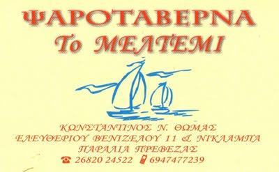 Ταβέρνα
