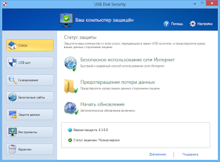 Download USB Disk Security 6.3.0.0 Full Keygen