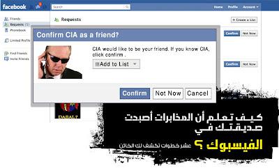 كيف تعلم أن المخابرات أصبحت صديقتك في الفيسبوك ؟