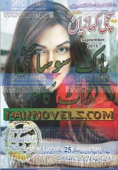 Free Download PDF Monthly Sachi Kahaniyan September 2015