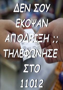 ΤΗΛΕΦΩΝΟ ΚΑΤΑΓΓΕΛΙΩΝ