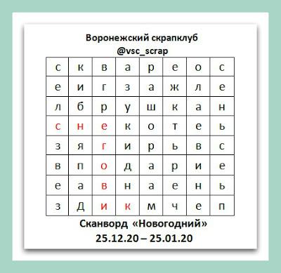 +++НГ сканворд 25/01