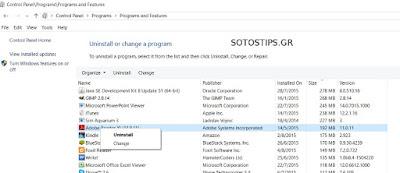 Απεγκατάσταση μέσω Control panel σε Windows 10
