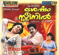 Shesham Screenil (1990) - Malayalam Movie