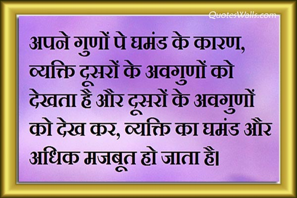 Ghamand Hindi Suvichar Quotes Hindi Sayings Thoughts Quotes