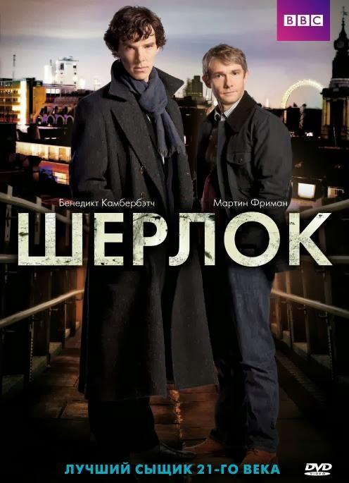 Шерлок / Sherlock [S01-03] (2010-2014) HDTVRip