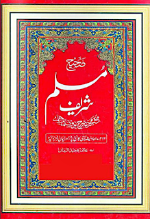 Sahih Muslim Hadith in Urdu Part 4 download