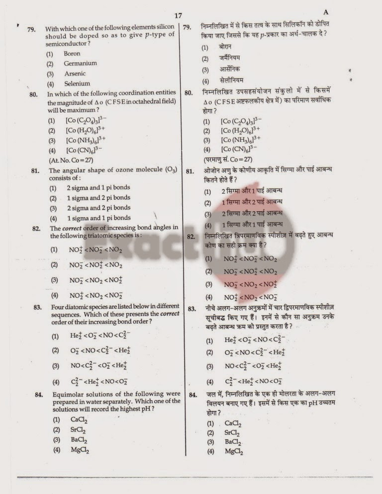AIPMT 2008 Question Paper Page 17