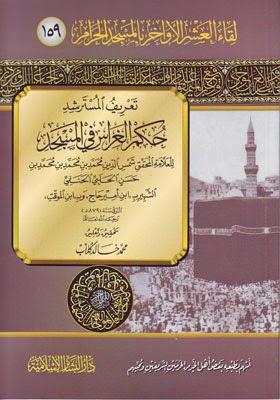 تعريف المسترشد حكمَ الغراس في المسجد - لابن أمير حاج الحنفي pdf