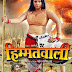 Himmatwali Bhojpuri Movie New Poster Ft Rani Chatterjee