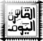 شاهد حلقات برنامج القاهرة اليوم السابقة