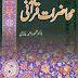 Muhadarat Qurani