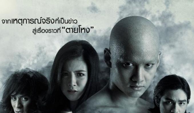 Hình Ảnh Diễn Viên Trong Bộ Phim Âm Hồn Bất Tán 2 2014 HD