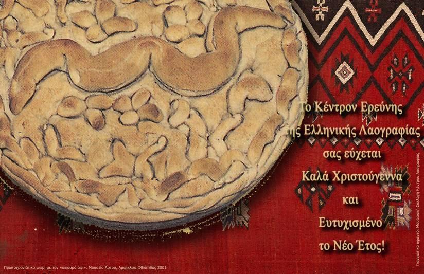 Το Κέντρον Ερεύνης της Ελληνικής Λαογραφίας της Ακαδημίας Αθηνών σας εύχεται καλά Χριστούγεννα