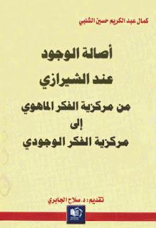 أصالة الوجود عند الشيرازي من مركزية الفكر الماهوي الى مركزية الفكر الوجودي - كمال عبد الكريم حسين الشلبي