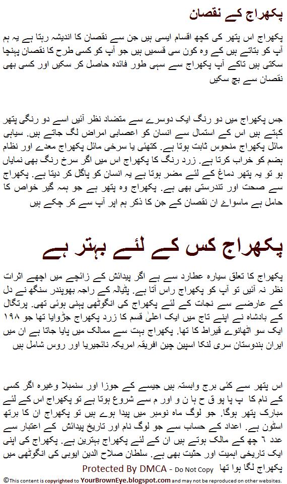 Topaz Stone Benefits Urdu Pukhraj Islam Topaz Stone