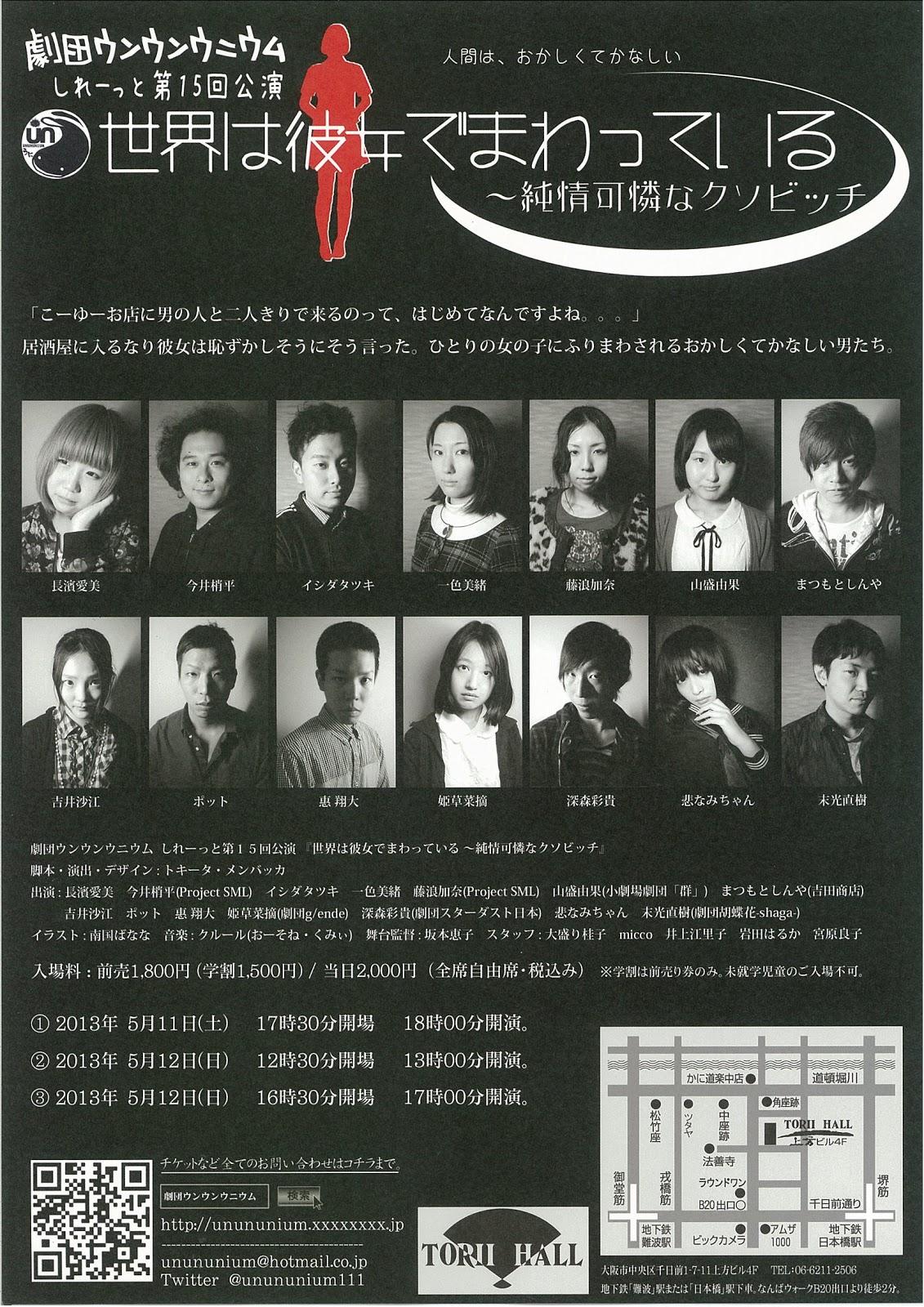 千日前 TORII HALL ブログ: 劇団...