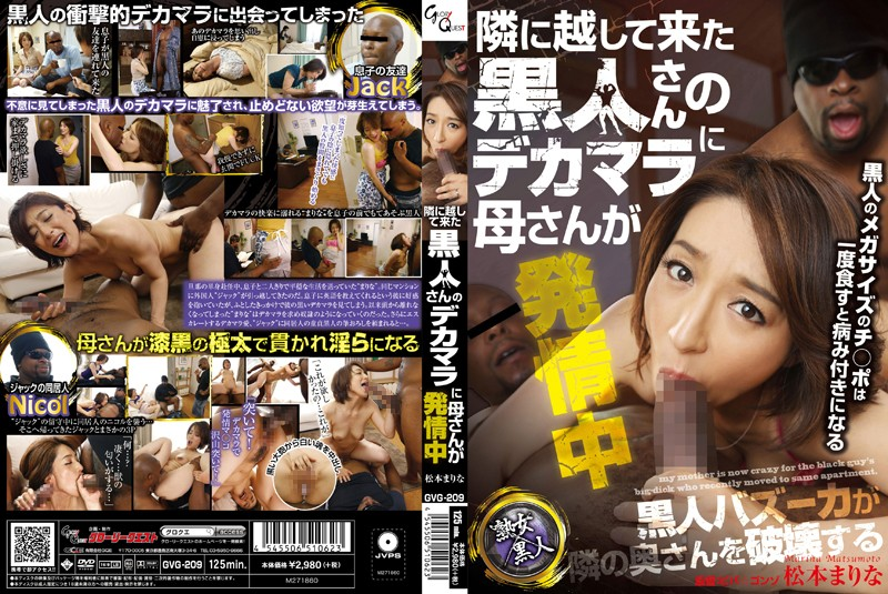 GVG-209 Matsumoto Marina – Mother Matsumoto In Estrus To Come Was Black Mr. Dick Of Which Have Come To The Next To Marina