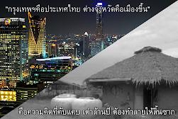 """""""กรุงเทพฯคือประเทศไทย ต่างจังหวัดคือเมืองขึ้น"""""""