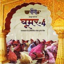 Ghoomar dance songs Archives - Marwadi Songs