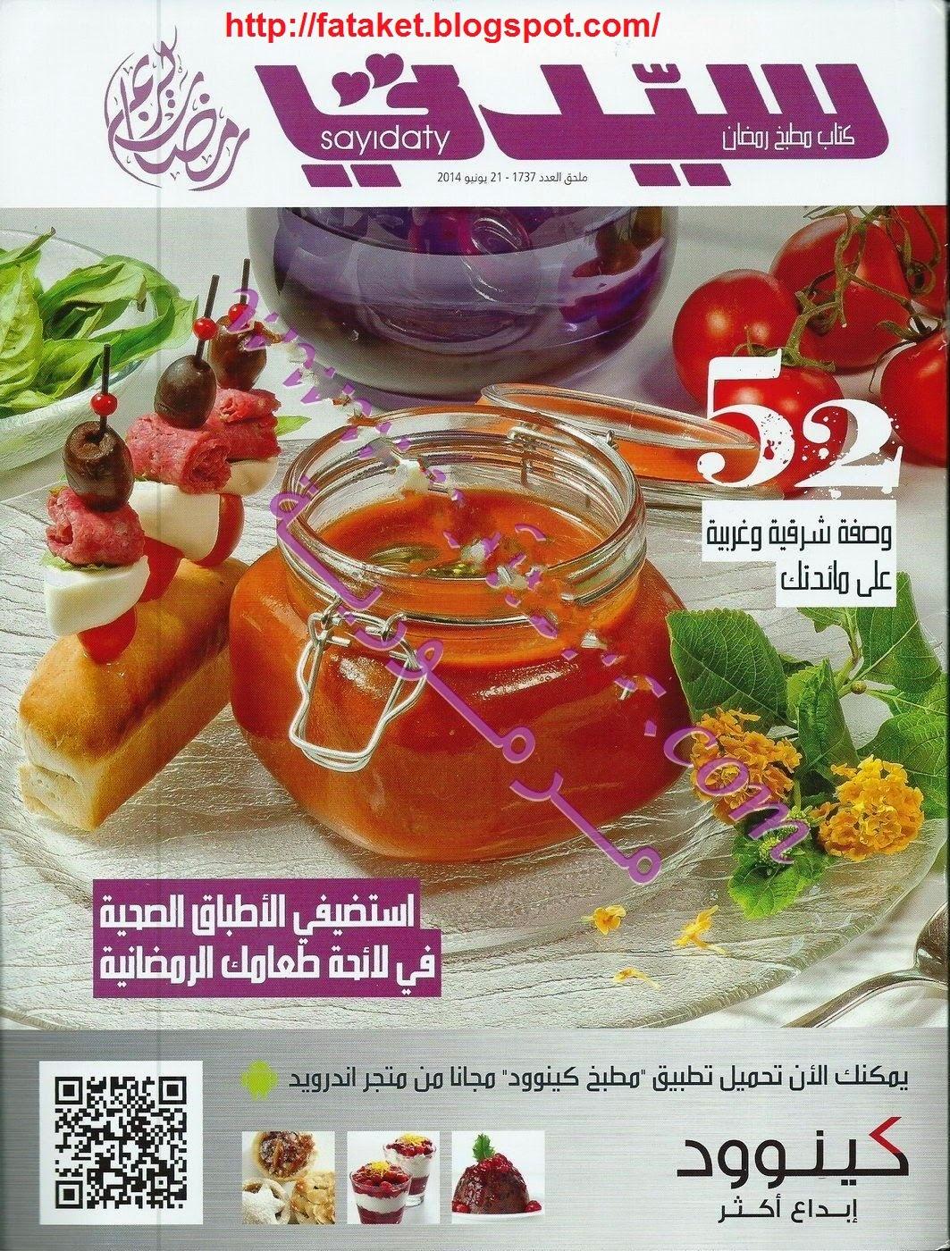 مجلة وصفات رمضان ( سيدتي ) - مجلة رائعة 2014 admin1671039431.jpg