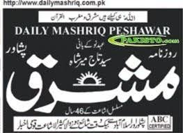http://www.dailymashriq.com.pk/