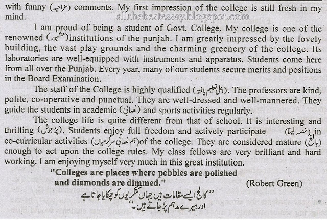 essays on pakistan day