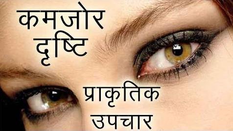 Chashma Hataane ke Ghrelu Aayurvedic Upay