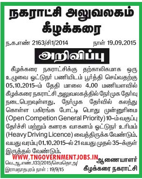 Walk in Interview for Tractor Driver Post on contract basis appointment in Keelakarai Town Panchayat Office Ramnad