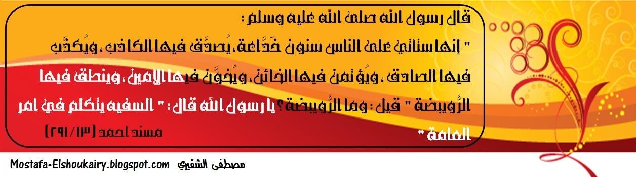 مدونة مصطفى الشقيري