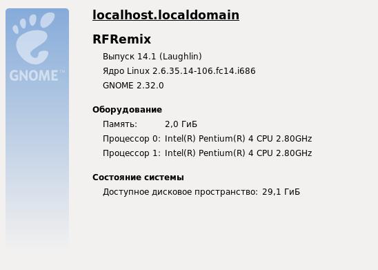 gnome 2.3 fedora desktop