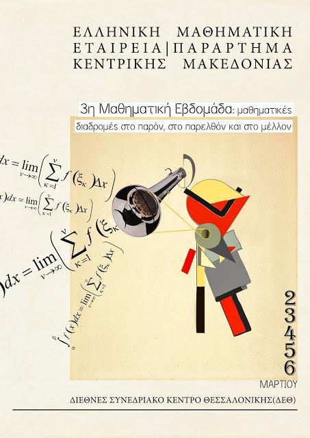 3η Διεθνής Μαθηματική Εβδομάδα 2011