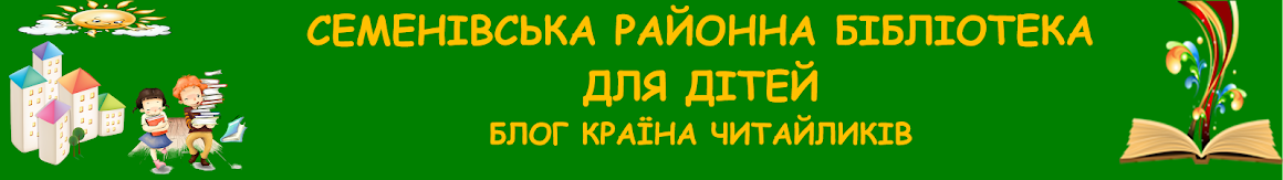 Семенівська районна бібліотека для дітей