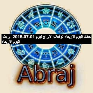 حظك اليوم الاربعاء توقعات الابراج ليوم 01-07-2015  برجك اليوم الاربعاء