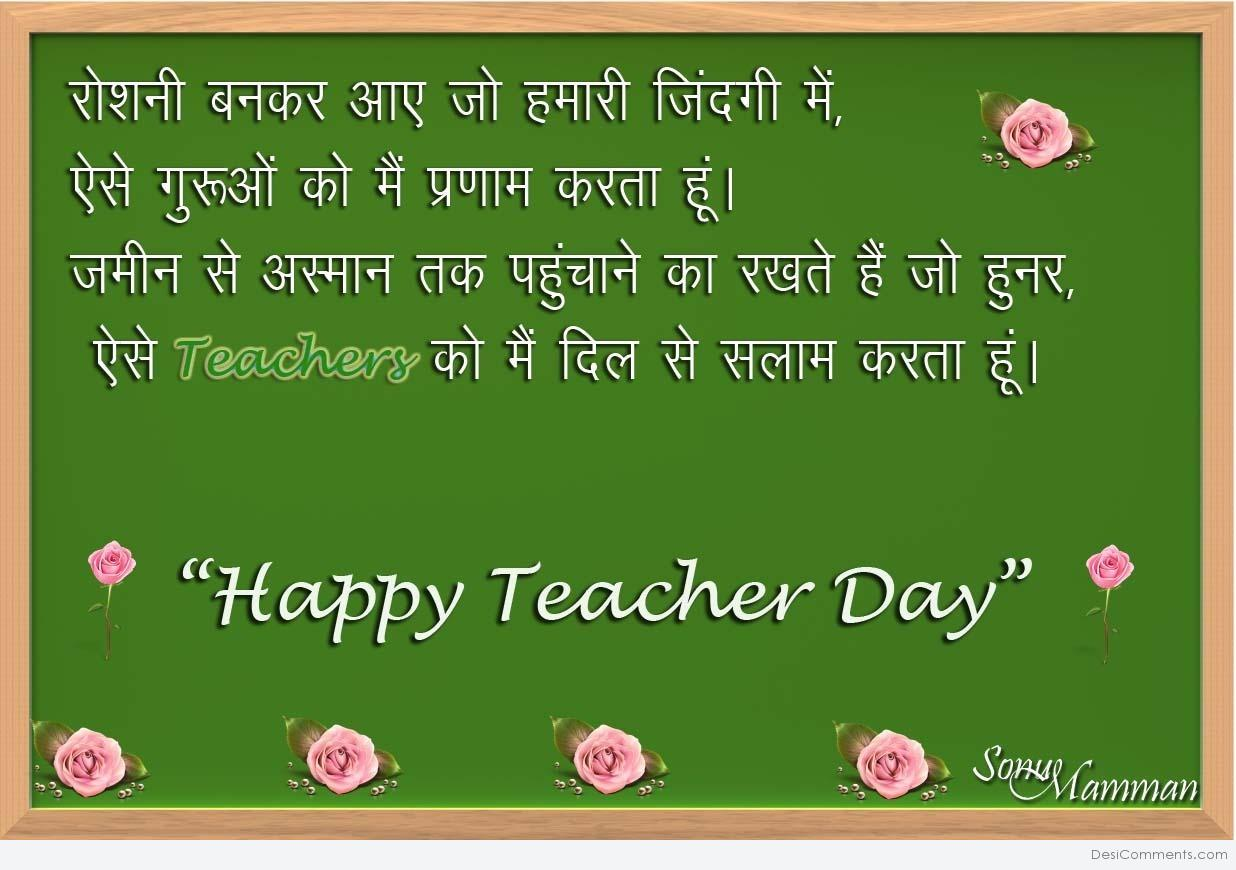 Essay on teacher day in hindi
