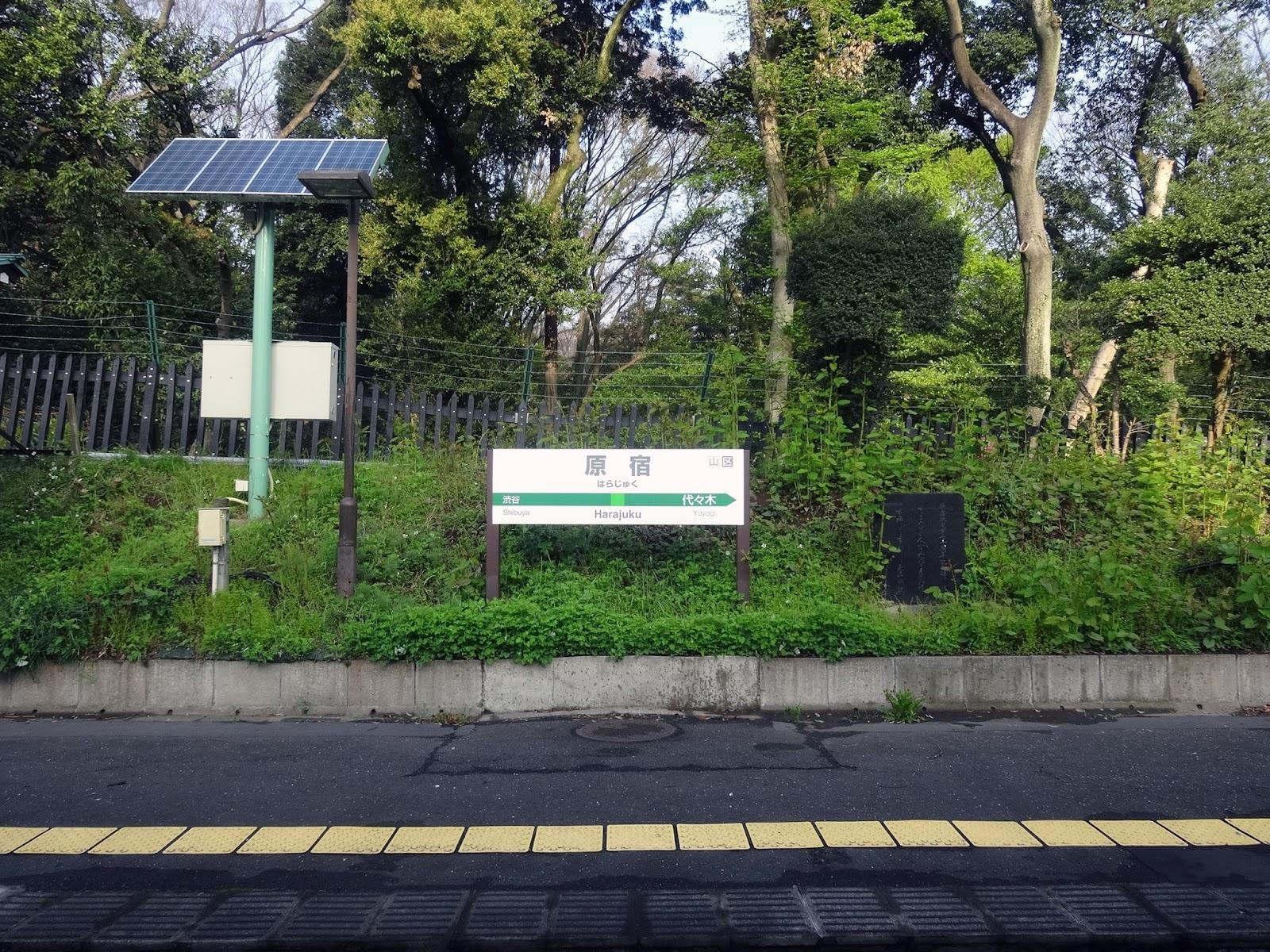 原宿駅,看板,駅名看板〈著作権フリー画像〉Free Stock Photos