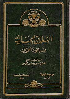 كتاب البلدان اليمانية عند ياقوت الحموي - اسماعيل بن علي الاكوع